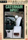 復刻版 名車シリーズ vol.25 ケータハム・スーパー7