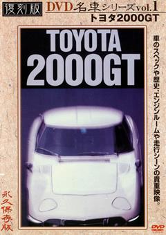 復刻版 名車シリーズ vol.1 トヨタ2000GT