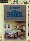 復刻版 名車シリーズ vol.16 メルセデスベンツ300SL