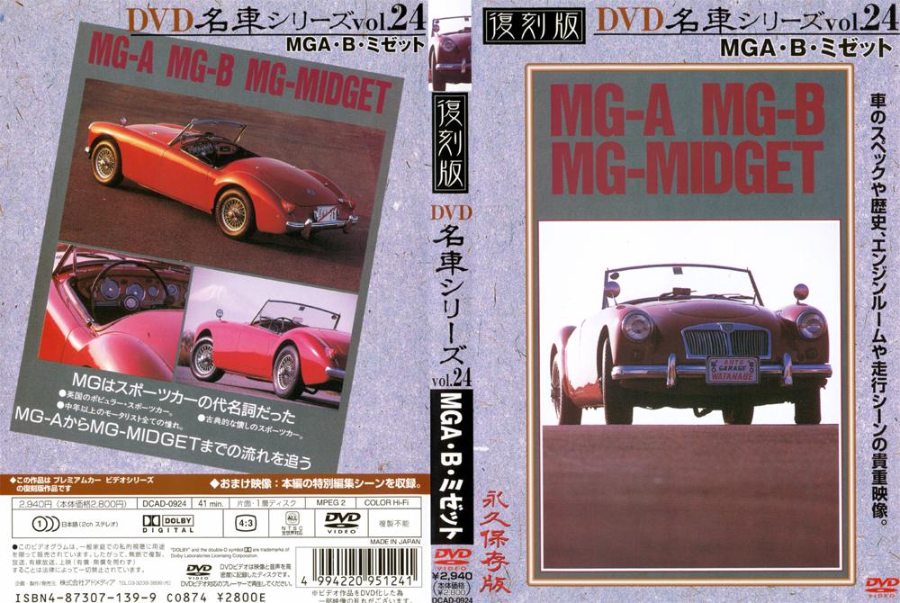 復刻版 名車シリーズ vol24 MGA・B・ミゼット