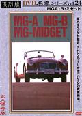 復刻版 名車シリーズ vol.24 MGA・B・ミゼット