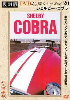 復刻版 名車シリーズ vol.20 シェルビー・コブラ