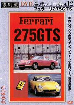 復刻版 名車シリーズ vol.12 フェラーリ275GTS