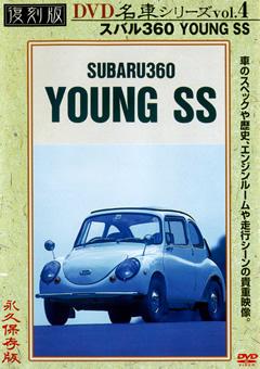 復刻版 名車シリーズ vol.4 スバル360 YOUNG SS