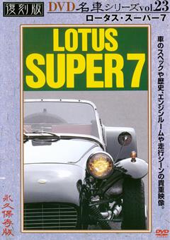 復刻版 名車シリーズ vol.23 ロータス・スーパー7