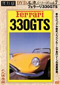 復刻版 名車シリーズ vol.7 フェラーリ330GTS