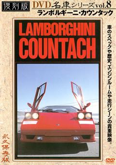 復刻版 名車シリーズ vol.8 ランボルギーニ・カウンタック