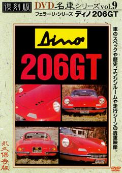 復刻版 名車シリーズ vol.9 ディノ206GT