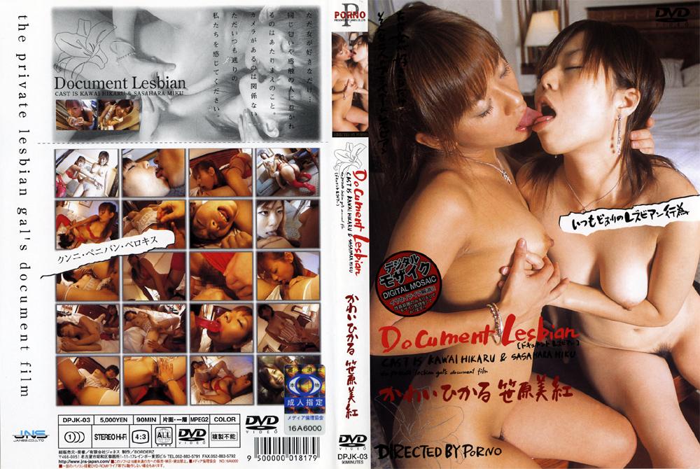 Document Lesbian3 かわいひかる 笹原美紅