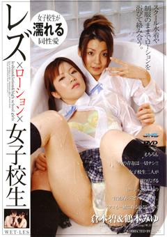 【倉本碧動画】レズビアン×ローション×JK-レズ