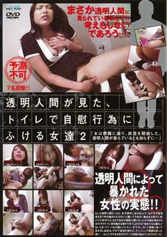 【オナニー動画】透明人間が見た、トイレで自慰行為にふける女達2