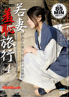 若妻羞恥旅行 第4章 土田ゆづき