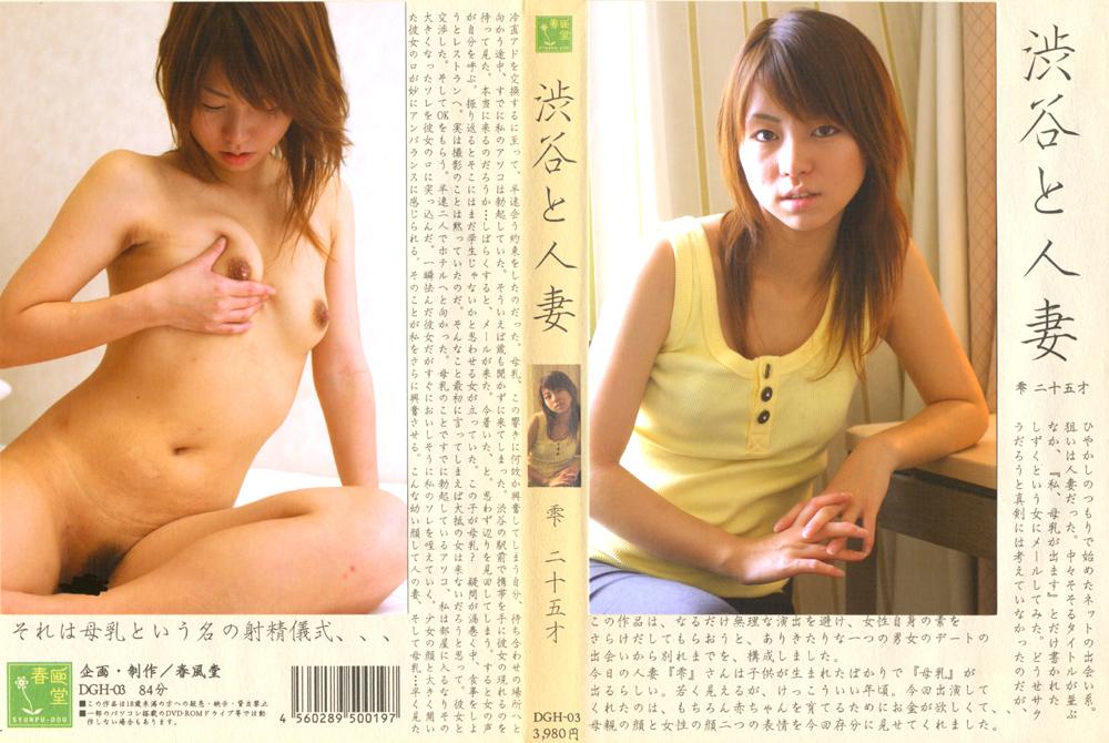 渋谷と人妻 雫 二十五才