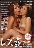 レズ壺 vol.03 美熟女と美脚M女