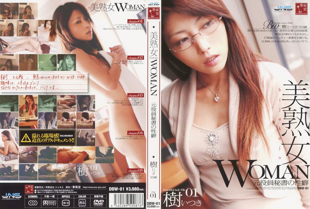 美熟女WOMAN File01 元役員秘書の性癖 樹