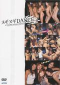ヌギヌギ DANCE.2