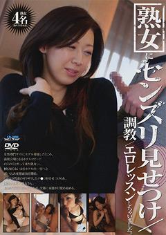 【堀越香奈動画】熟女にセンズリ見せつけ/調教/エロレッスン-熟女
