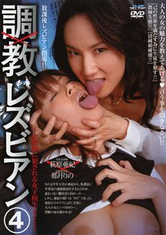 【那月りの動画】調教レズビアン4-女教師に犯されるJK2-レズ