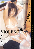VIOLENCE 酒井里美