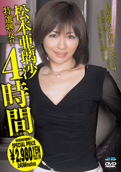 【松本亜璃沙動画】特選熟女!!松本亜璃沙-4時間(完全版)-熟女