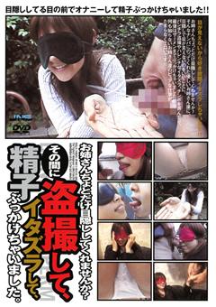 お姉さんちょっとだけ目隠ししてくれませんか?その間に盗撮して、イタズラして精子ぶっかけちゃいました。