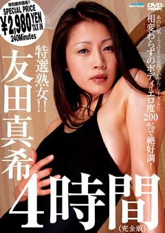 【友田真希動画】特選熟女!!友田真希-4時間(完全版)-熟女