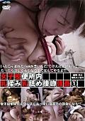 女子校便所内・乳揉み乳舐め接吻強姦1