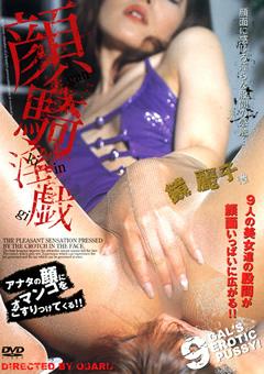 【鏡麗子動画】顔騎淫戯2-フェチ