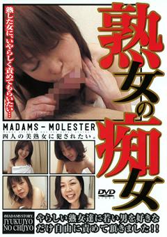 【観月ゆり動画】熟女の淫乱痴女-熟した女に、いやらしく責めてもらいたい-熟女