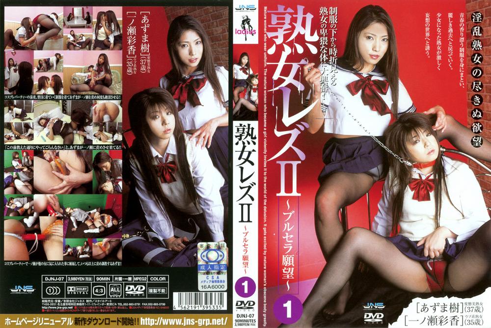 熟女レズ2 〜ブルセラ願望〜1