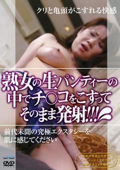 熟女の生パンティーの中でチ○コをこすってそのまま発射!!!
