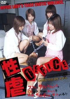 「性虐OFFICE 2」のパッケージ画像