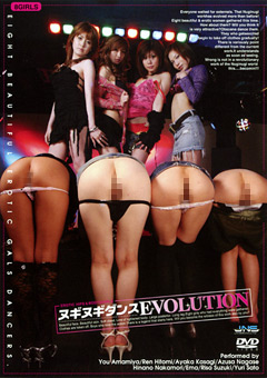 ヌギヌギダンス EVOLUTION