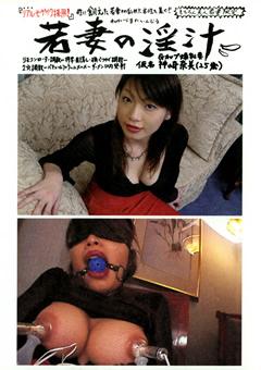 【神崎奈美動画】若奥様の淫汁3-熟女