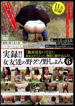 実録!!女友達の野グソ野しょん6