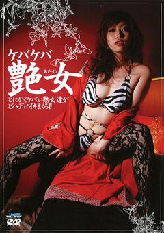 【ケバケバ熟女無料動画】ケバケバ艶女-熟女