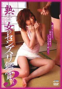 【南原香織 センズリ】成熟した女のセンズリ鑑賞3-熟女
