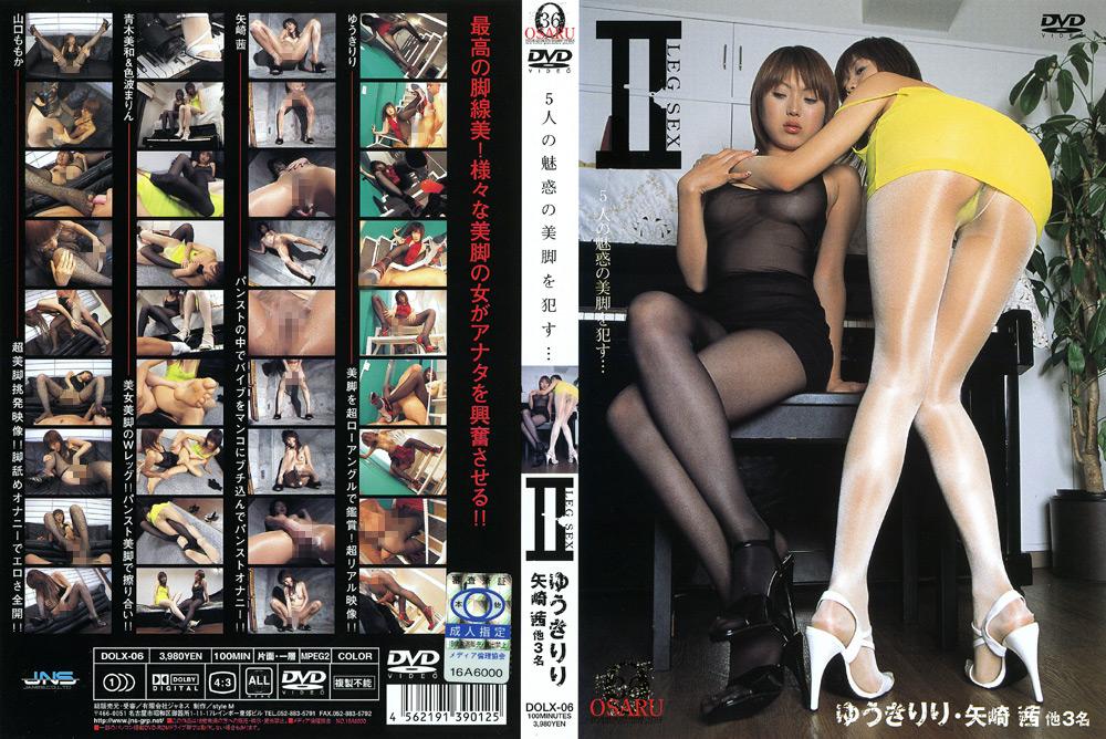 パンスト:LEG SEX2 ゆうきりり 矢崎茜 青木美和