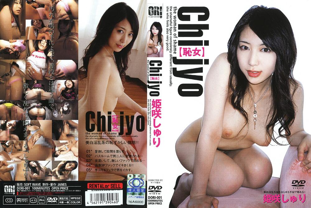 CHIJYO【恥女】 姫咲しゅり