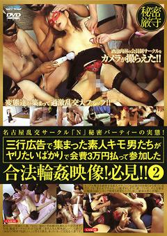 三行広告で集まった素人キモ男たちがヤリたいばかりで会費3万円払って参加した合法輪姦映像!必見!!2