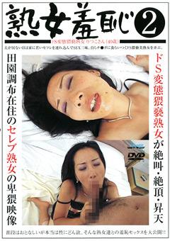 【りつこ動画】熟女羞恥2-熟女