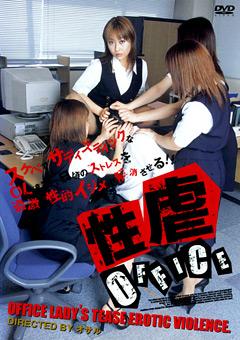 性虐OFFICE1