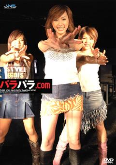 パラパラ.com THREE SEXY GALS EROTIC DANCING SCENE