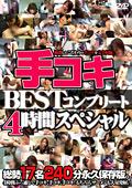 手コキBESTコンプリート4時間スペシャル