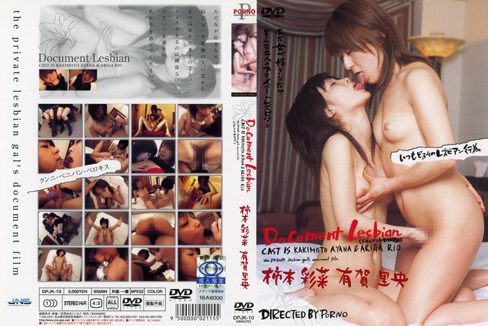 Document Lesbian10 柿本彩菜 有賀里央