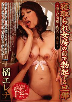 【橘エレナ動画】寝取られ女房の前で勃起する主人-熟女