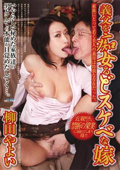 「義父を痴女るどスケベな嫁 柳田やよい」のサンプル画像