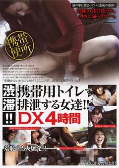 渋滞!!携帯用トイレで排泄する女達!!DX 4時間