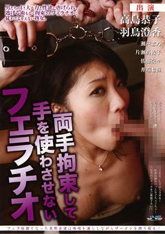 【高島恭子動画】両手束縛して手を使わさせないフェラチオ-熟女