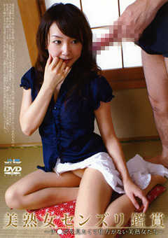 「美熟女センズリ鑑賞 〜チ○ポを見たくて仕方がない美熟女たち〜」のパッケージ画像